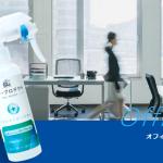 オリックス:新型コロナに効果のある除菌水「テラ・プロテクト」の販売開始