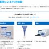 ソフトバンク:札幌市と協定を締結し、唾液PCR検査によるスクリーニングを推進