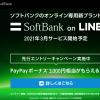 Softbank on LINE:先行エントリーでPayPayボーナス3,000円相当もらえる