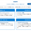 NTT・KDDI:就業支援に関する取り組み開始(ICT教育を提供、50歳未満 300名超の雇用)