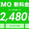 ソフトバンク:LINEMO 20GB 2480円、LINEスタンプ使い放題(240円が無料)