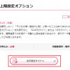 ドコモ:ギガライトの上限設定を1GBに固定する方法、申込手順、3月1日提供開始