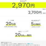ドコモ:ahamo(20GB 2700円)に値下げ、au・softbankの2480円への対抗策