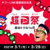 YahooとLINE:グループ企業となる経営統合記念「超PayPay祭」を3月1日~28日で開催