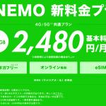 ソフトバンク:LINEMO 5分以内通話(1年間無料)かけ放題(1年間1000円)