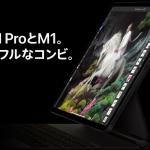 ドコモ、au、Softbank:5G対応の新型iPad Pro、新色iPhone12、Air Tagを4/30発売
