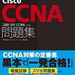 CCNA(200-301)人気の黒本:新試験対応の徹底攻略Cisco CCNA問題集の発売