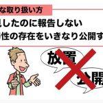 IPA:ワクチン予約システムへの朝日新聞の不正アクセスと立憲 枝野代表の考え方を批判