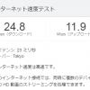 UQモバイル:ahamoとの東京都内での通信速度比較、UQの節約モードは快適