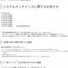 NTT:障害に伴うシステムメンテナンス6月7日まで延長、工事再開は未定、解約の受付は可能