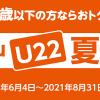 KDDI au:22歳以下なら使い放題MAXが6カ月間、1500円割引(6月4日から)