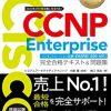 CCNP Enterprise ENARSI(300-410)完全合格テキスト&問題集の発売